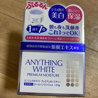 エニシングホワイト★美白保湿(オールインワン化粧品)