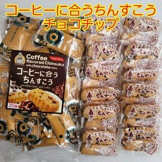 沖縄 コーヒーに合うちんすこう・チョコチップ