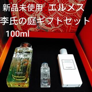 エルメス(Hermes)の新品未使用 エルメス 李氏の庭オードトワレ ギフトセット 100ml 香水 (香水(女性用))