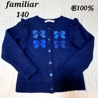 familiar - ファミリア ニット カーディガン 毛 ウール リボン フリル 濃紺 140