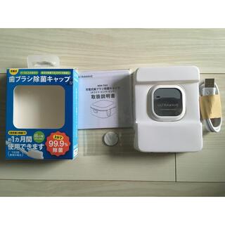紫外線で除菌 LGイノテック社UV-C LED搭載 充電式歯ブラシ除菌キャップ(歯ブラシ/歯みがき用品)