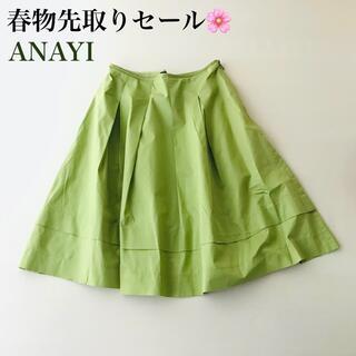 ANAYI - 3.2万円春色 アナイ 高級コットン スカート ライトグリーン 黄緑