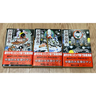 コウダンシャ(講談社)の封神演義 上・中・下 3巻セット 安能務(文学/小説)