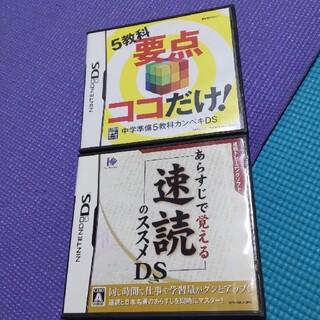 ニンテンドーDS(ニンテンドーDS)のあらすじで覚える速読のススメDS DS(携帯用ゲームソフト)