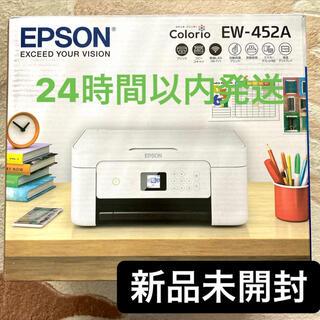 エプソン(EPSON)の【新品未使用】エプソン EPSON カラリオ EW-452A プリンター(PC周辺機器)