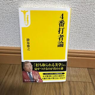 ハンシンタイガース(阪神タイガース)の4番打者論 (文学/小説)