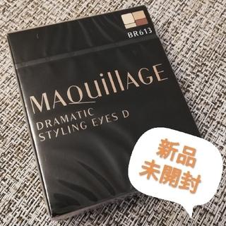 MAQuillAGE - 【新品・未開封】マキアージュ ドラマティックスタイリングアイズD BR613