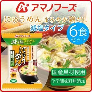 湯で30秒❗アマノフーズ【1638円品】塩分25%カットまろやか鶏だしにゅうめん(インスタント食品)