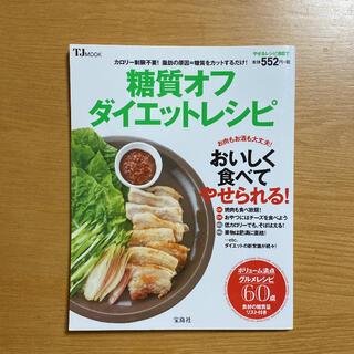 タカラジマシャ(宝島社)の糖質オフダイエットレシピ(料理/グルメ)