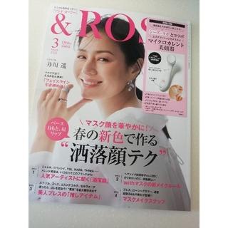 タカラジマシャ(宝島社)の&ROSY アンドロージー 3月号 本誌のみ 未読(美容)