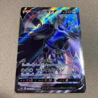 ポケモン(ポケモン)のポケモンカード アーマーガアV SR 連撃マスター(シングルカード)