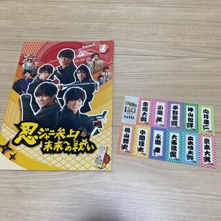 ジャニーズWEST - 忍ジャニ参上  King&Prince ジャニーズWEST 平野紫耀 シール