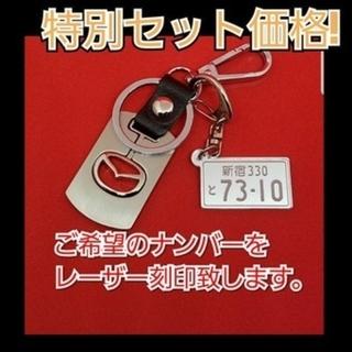 【MAZDAプレートキーリング】オーダーメイド鏡面アクリルナンバープレート付き(その他)
