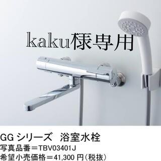 トウトウ(TOTO)のTBV03401J【3台】(その他)