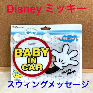 ディズニー(Disney)のDisney ミッキー スイングメッセージ BABY IN CAR 新品未開封品(車内アクセサリ)
