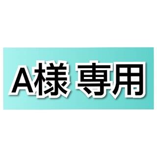 A様 専用(K-POP/アジア)