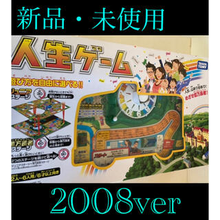 タカラトミー(Takara Tomy)の人生ゲーム 2008ver   新品・未使用  タカラトミー 送料込(人生ゲーム)