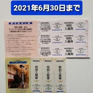 東武動物公園無料入園券3枚&ライドパス割引券3枚&オマケ(動物園)