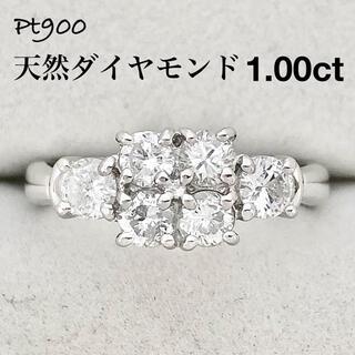 最高級 ダイヤモンド 1.00ct プラチナ Pt900 ダイヤ リング 指輪