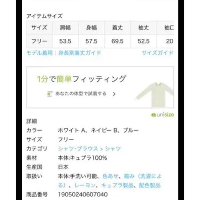 Noble(ノーブル)のストライプオーバーシャツNOBLE  レディースのトップス(シャツ/ブラウス(長袖/七分))の商品写真