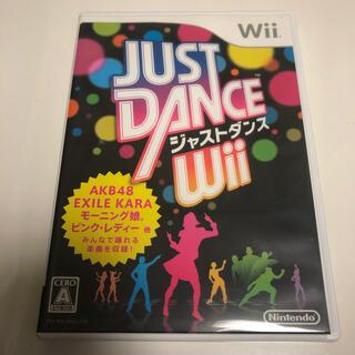 ウィー(Wii)のJUST DANCE(ジャストダンス) Wii (家庭用ゲームソフト)