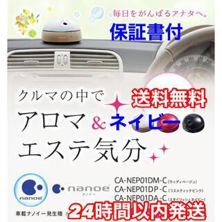 パナソニック(Panasonic)の【新品】CA-NEP01DA-C 車載ナノイー発生機アロマオイル使用可能モデル(空気清浄器)