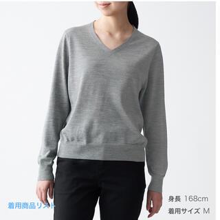 MUJI (無印良品) - ウールシルク 洗えるVネックセーター