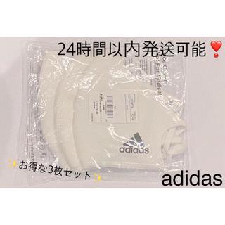 adidas - アディダス マスクカバー 3枚セット ホワイト