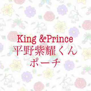 Johnny's - 【キンプリ】平野紫耀くん ポーチ