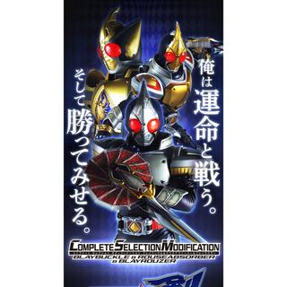 BANDAI - CSM 仮面ライダー剣 ブレイバックル&ラウズアブソバー&ブレイラウザー