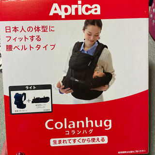 Aprica - Aprica  コランハグ  抱っこ紐