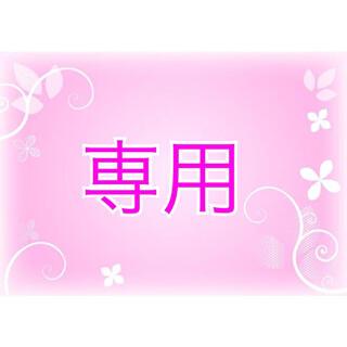 さや様(生地/糸)