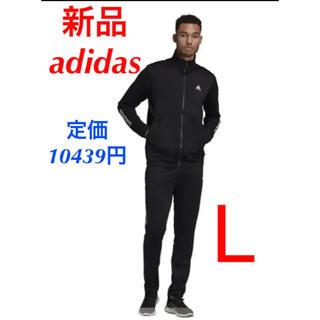 adidas - 【新品】adidas ジャージ上下 定価10439円