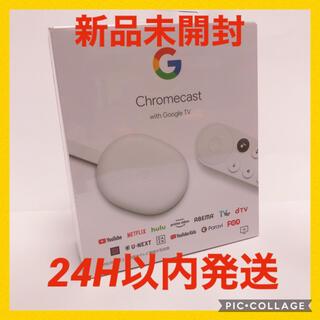 グーグル(Google)のGoogle Chromecast with Google TV(その他)