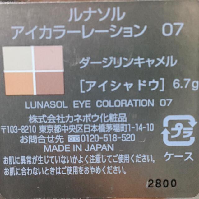 LUNASOL(ルナソル)のルナソル  アイカラーレーション 07 ダージリンキャメル コスメ/美容のベースメイク/化粧品(アイシャドウ)の商品写真