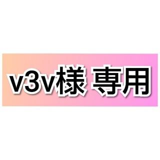 v3v様 専用(K-POP/アジア)