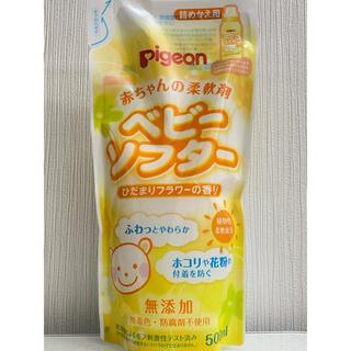 ピジョン(Pigeon)のピジョン Pigeon 赤ちゃんの柔軟剤 ベビーソフター(おむつ/肌着用洗剤)