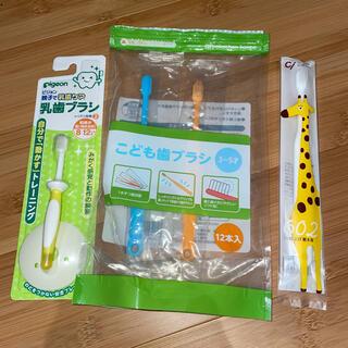 キッズ ベビー 歯ブラシ 4本 セット(歯ブラシ/歯みがき用品)