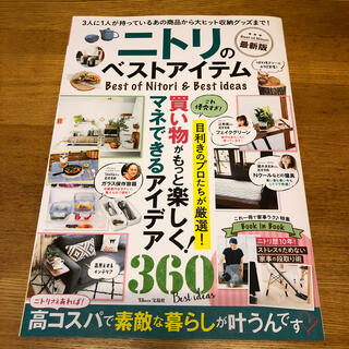 タカラジマシャ(宝島社)のニトリのベストアイテム最新版 買い物がもっと楽しく!マネできるアイデア360(ファッション/美容)