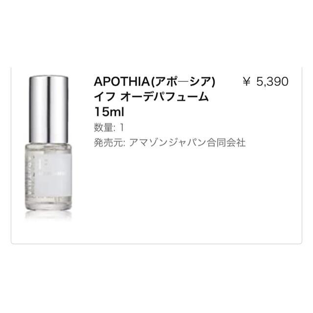 Ron Herman(ロンハーマン)のAPOTHIA(アポ―シア) IF イフオーデパフューム コスメ/美容の香水(ユニセックス)の商品写真