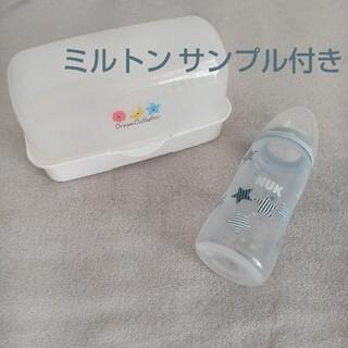 哺乳瓶 電子レンジ消毒 ヌーク(哺乳ビン用消毒/衛生ケース)