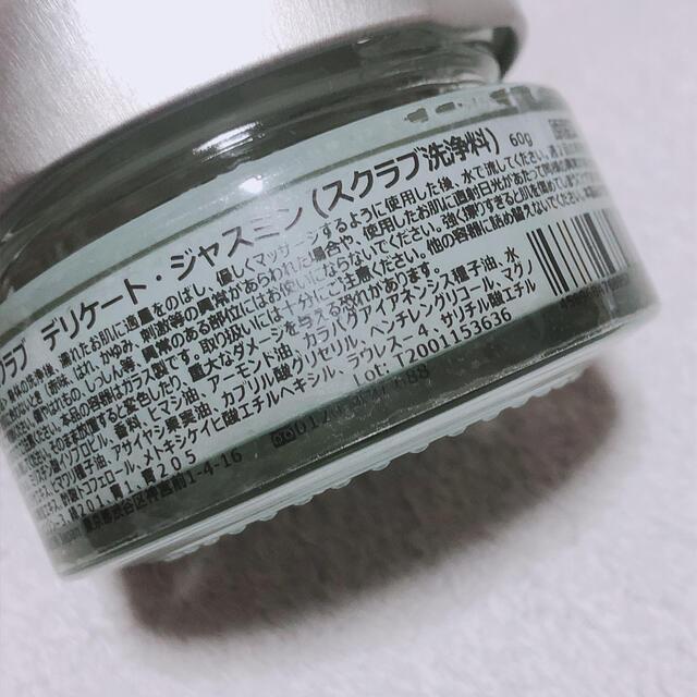SABON(サボン)のSABON ボディースクラブ デリケートジャスミン60g コスメ/美容のボディケア(ボディスクラブ)の商品写真