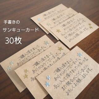 手書き サンキューカード 30枚(カード/レター/ラッピング)