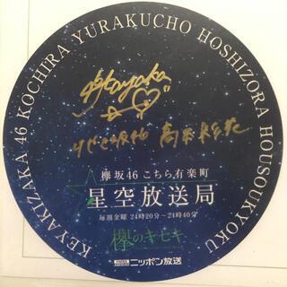 欅坂46(けやき坂46) - 日向坂 高本彩花 直筆サイン こち星 ステッカー