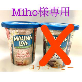 Miho様専用マウナロアマカデミアナッツ【ハニーロースト&コナコーヒー】(菓子/デザート)
