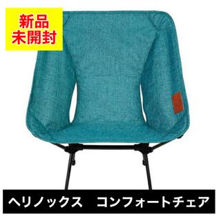 【新品・未開封】ヘリノックス コンフォートチェア ラグーンブルー Helinox(テーブル/チェア)