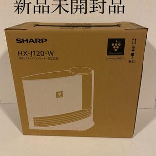 シャープ(SHARP)のSHARP 暖房加湿イオン送風機 HX-J120-W(ファンヒーター)