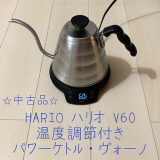 ハリオ(HARIO)の中古品⭐︎HARIO ハリオ V60 温度調節付きパワーケトル・ヴォーノ(電気ケトル)