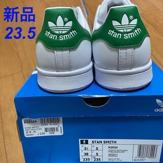 アディダス(adidas)のアディダス スタンスミス  グリーン 緑 ホワイト 23.5 新品 未使用(スニーカー)