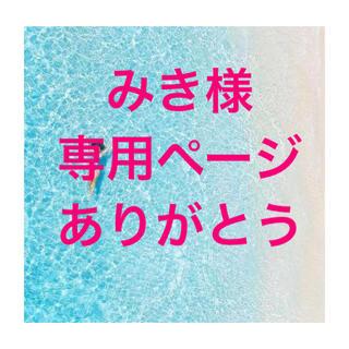 みき様専用ページワンピースベージュ(ロングワンピース/マキシワンピース)